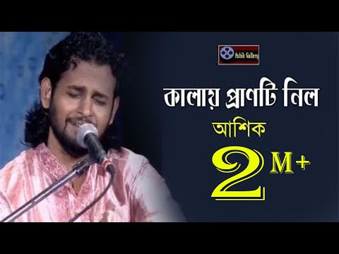 Kalay Pranti Nilo I কালায় প্রাণটি নিল I Ashik I Radha Romon I Bangla Folk Song I Ashik Gallery