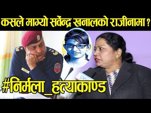 (सत्तारुढ दलकै सांसदले मागे आईजिपी सर्वेन्द्र खनालको राजिनामा - IGP Sarbendra Khanal | Pramila Yadav - Duration: 19 minutes.)