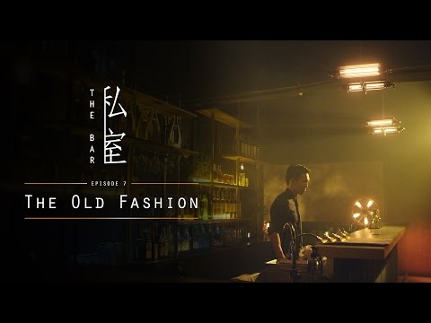 私室THE BAR-第7集:The Old Fashion