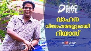 Video Actor Riyas talks about his Vehicles | Celebrity Cars | Dream Drive | Kaumudy TV MP3, 3GP, MP4, WEBM, AVI, FLV Oktober 2018
