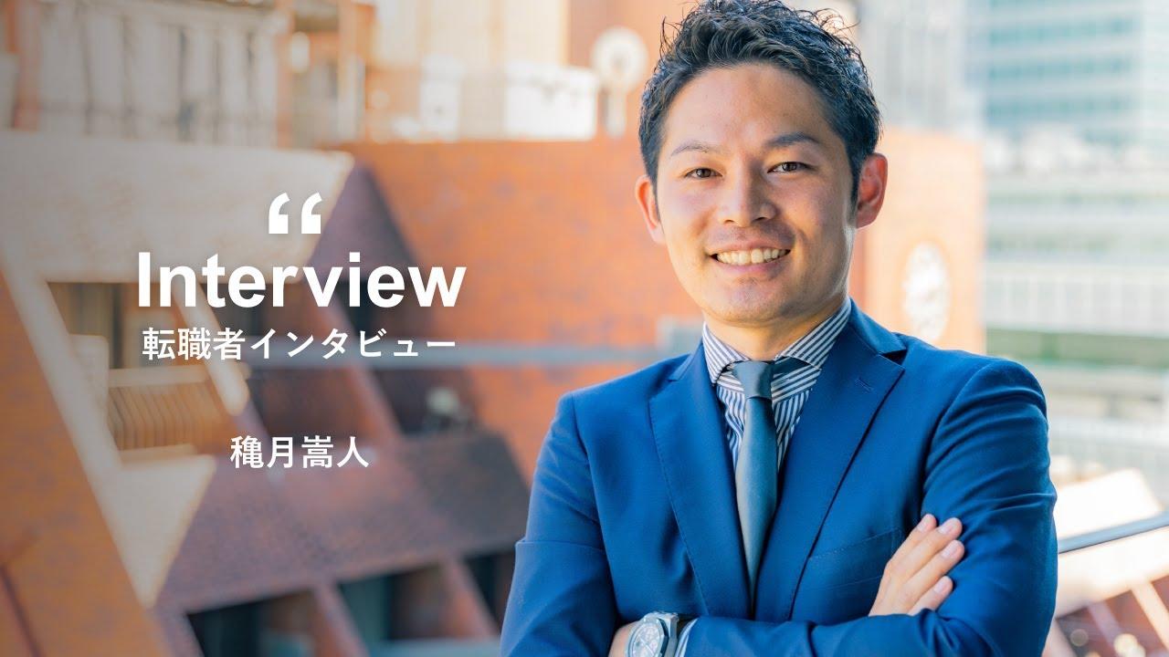 SURE|コンサルタントインタビュー