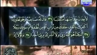 سورة الكهف   الشيخ القارىء سعد الغامدي