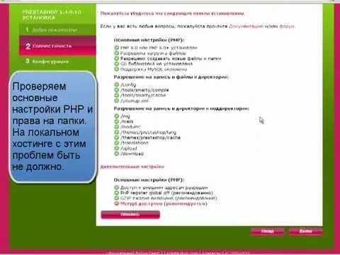 Установка и русификация PrestaShop 1.4.mp4