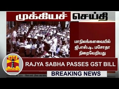 Breaking-News--Rajya-Sabha-passes-GST-Bill-Thanthi-TV
