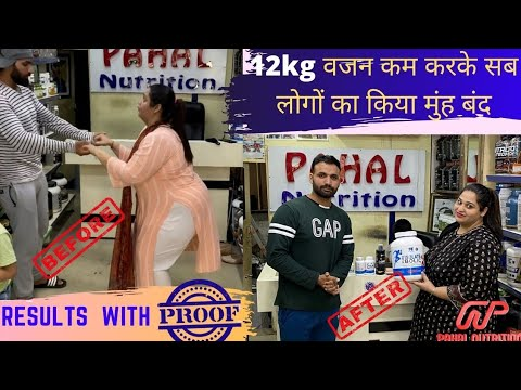 12kg Weight loss Result with proof by Pahal Nutrition