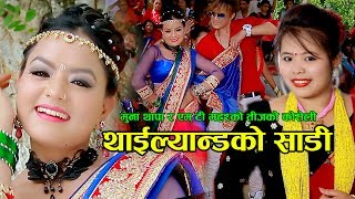 Thailand ko saree || MT Mahar & Muna Thapa Magar