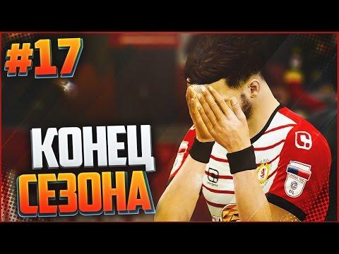 FIFA 17 | Карьера за игрока #17 - КОНЕЦ СЕЗОНА