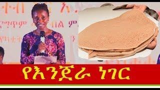 የእንጀራ ነገር - ethiopian enjira poem /2019/