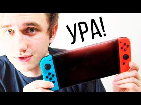 Долгожданная Nintendo Switch! - Что дальше?