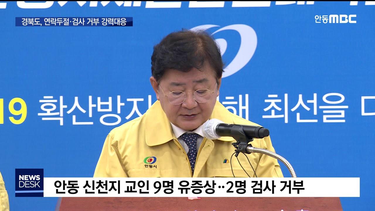 R)경북도, 연락 두절·검사 거부 강력 대응