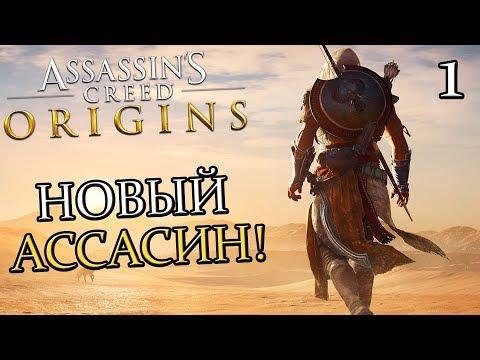 ASSASSIN'S CREED: Origins (Истоки) Прохождение #1 ► КРЕДО АССАСИНОВ! ИСТОКИ!