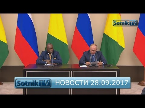 ИНФОРМАЦИОННЫЙ ВЫПУСК 28.09.2017