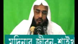 BANGLA WAZ Rasul (s) Modinar Jibon By Sheikh Motiur Rahman Madani