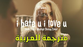 i hate u i love u - Sam Tsui - Madilyn Bailey مترجمة عربى