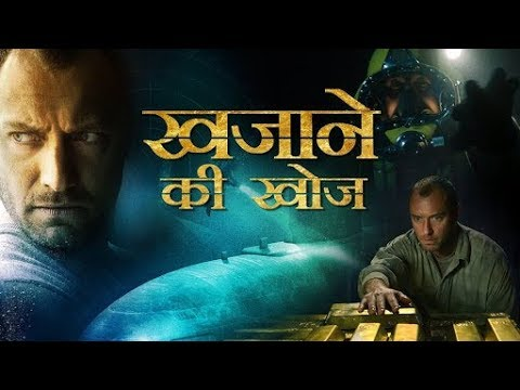ख़ज़ाने की खोज | Hollywood Movies In Hindi Dubbed 2018 | Full Action HD Hindi Dubbed Movies Latest