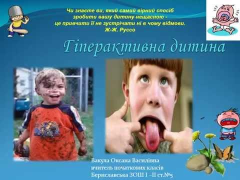 Батьківські збори Гіперактивна дитина