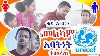 ቴዲ አፍሮን ለመልካም አባትነት ተመረጠ Teddy Afro Super Dad UNICEF - June 10, 2017