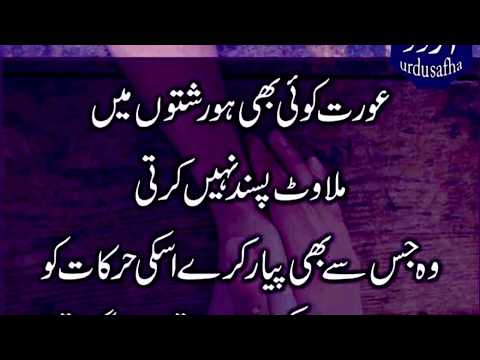 Urdu Quotes About Women/Aurat | Amazing Quotes
