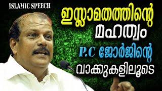 Video P C George Speech   ഇസ്ലാമിന്റെ മഹത്വം   Latest Islamic Speech In Malayalam   Mathaprasangam MP3, 3GP, MP4, WEBM, AVI, FLV September 2018