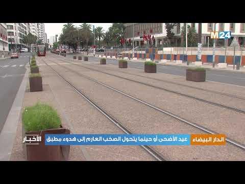 الدار البيضاء: عيد الأضحى أو حينما يتحول الصخب العارم إلى هدوء مطبق
