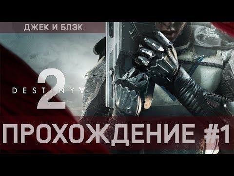 Destiny 2 #1 [Начало игры]