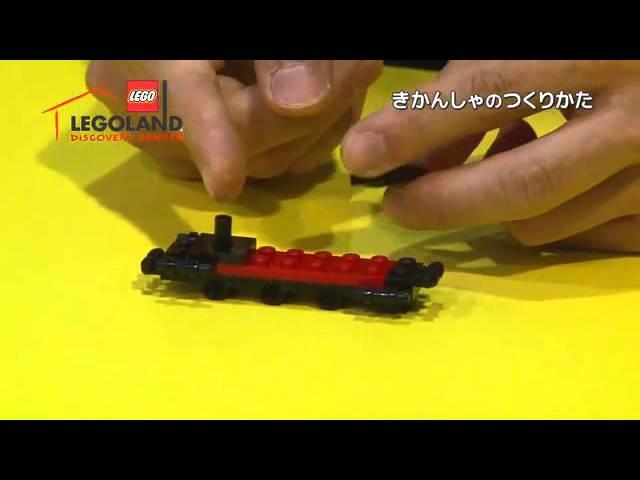 レゴブロックできかんしゃを作ろう! レゴランド・ディスカバリー・センター東京