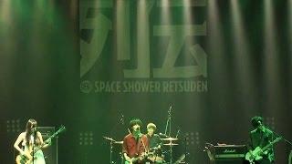 赤色のグリッター「あの人」@スペースシャワー列伝JAPAN TOUR 2014 赤坂ブリッツ (Official Video)