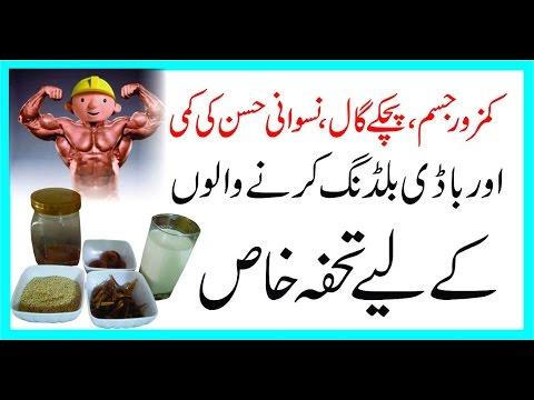 Video Weight Gain Karny Ka Nuskha||Pichkay Gallon Ka Ilaj||Wazan Barhana Ka Lajawab Nuskha download in MP3, 3GP, MP4, WEBM, AVI, FLV January 2017