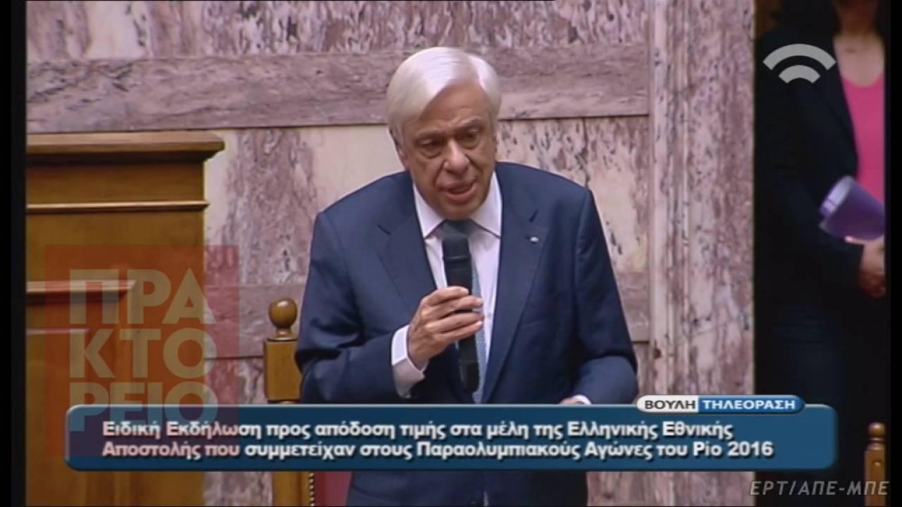Πρ. Παυλόπουλος: Θα κάνουμε ό,τι μπορούμε για να καλύψουμε τις ανάγκες σας