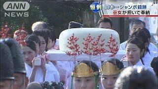 【栃木】巫女さん総出で日本一のジャンボ鏡餅奉納!