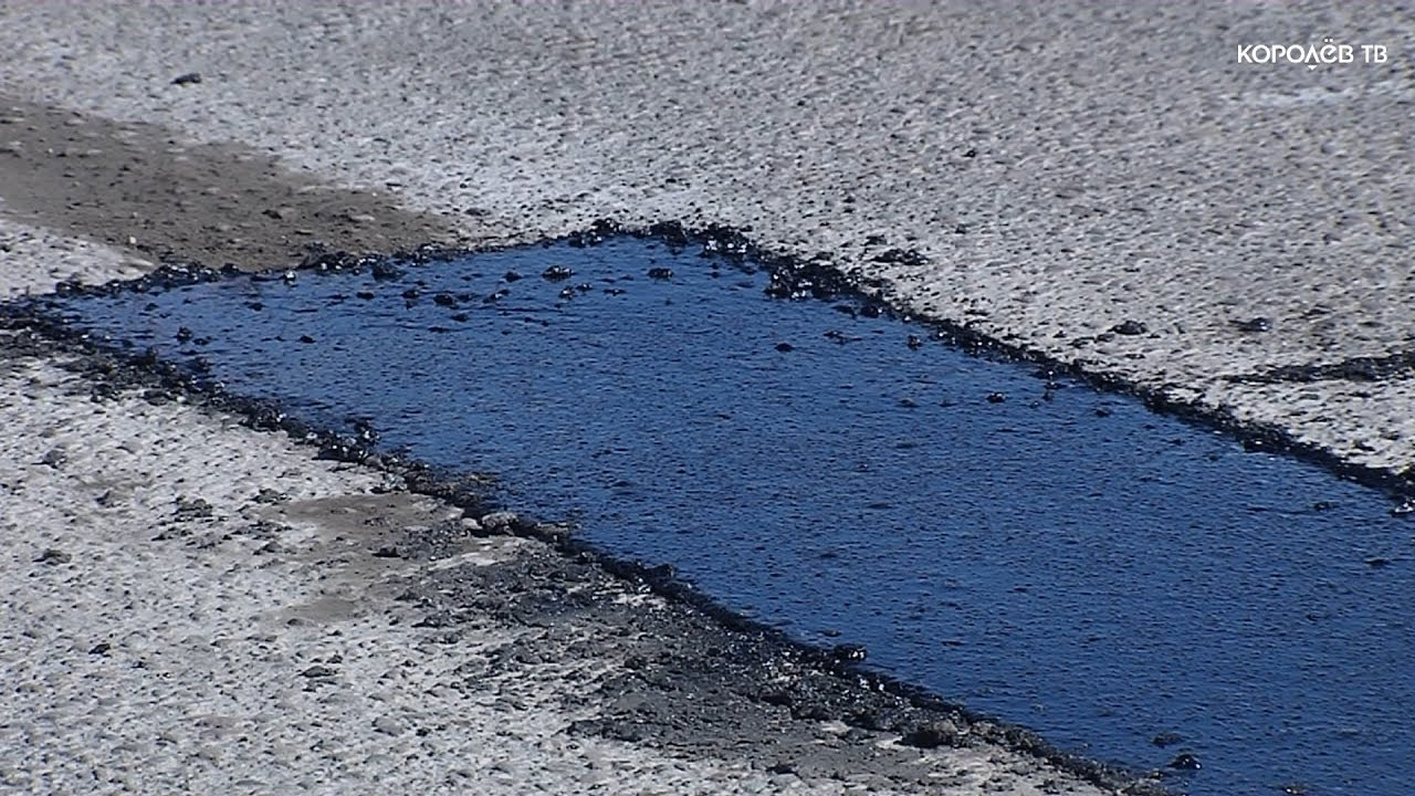 Почти 230 ям залатали на дорогах Королёва в марте. Какие планы на апрель?