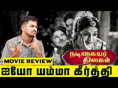 Nadigaiyar Thilagam Movie Review