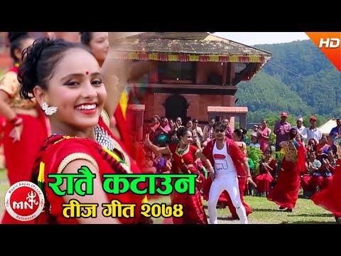 New Teej Song 2074 | Ratai Katauna - Shankar Panta & Devi gharti Ft. Babbu Thapa & Karishma Dhakal