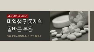 마약성 진통제의 올바른 복용 미리보기