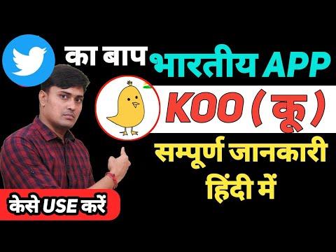 Koo   Koo App   How To Use Koo App   Koo App Review   Koo App Tutorial   Twitter Alternative App Koo