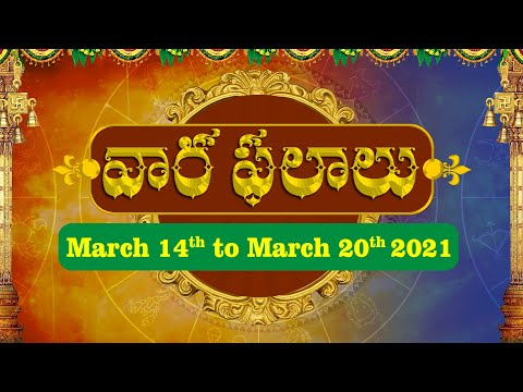 Vaara Phalalu | March 14th to March 20th 2021 | Weekly Horoscope 2021 | BhaktiOne
