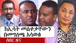 Ethiopia: ሰበር ዜና  የኢሳት የዲሲ ጋዜጠኞች መልቀቃቸውን አሁን ባወጡት መግለጫ አሳወቁ | ESAT | Ermias Legesse