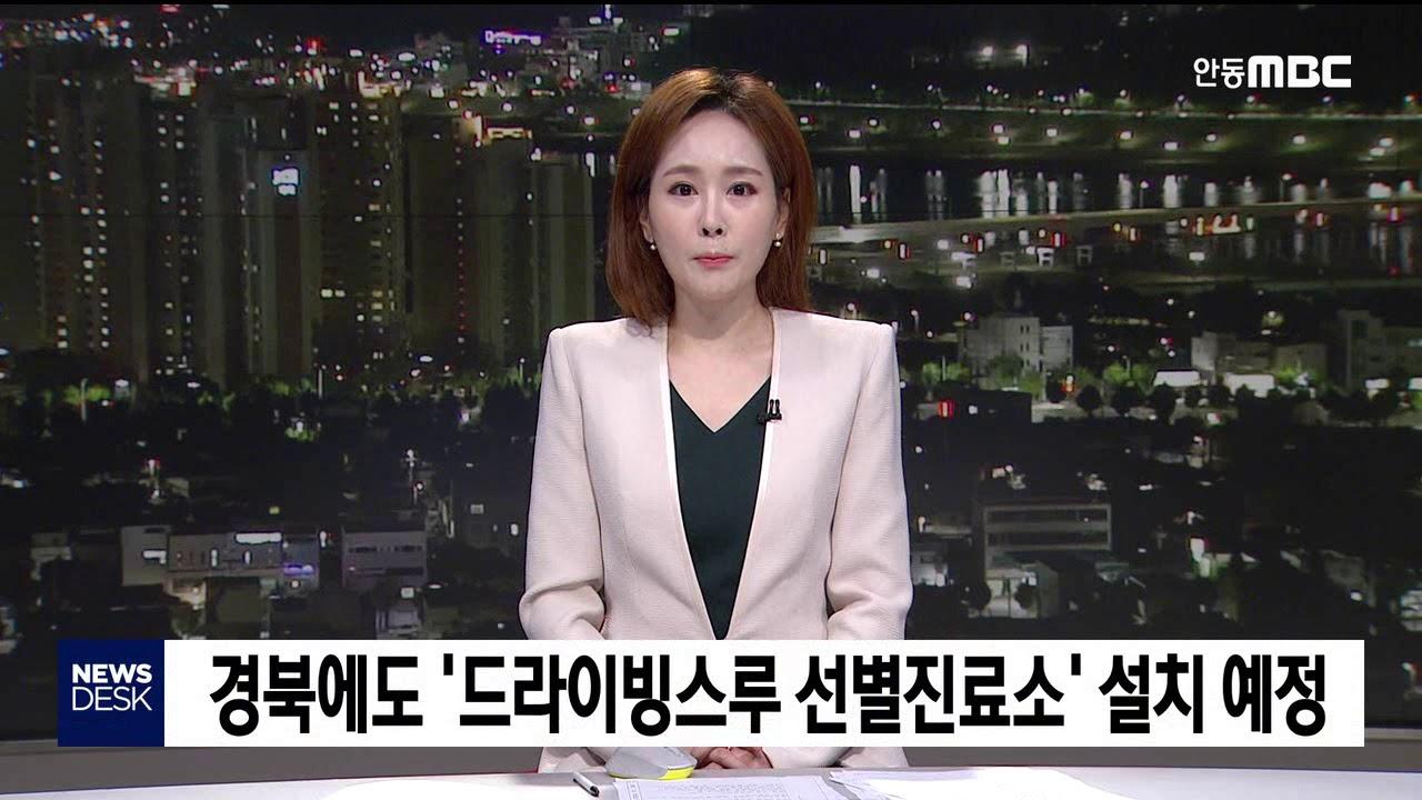 경북에도 '드라이빙스루 선별진료소' 설치 예정