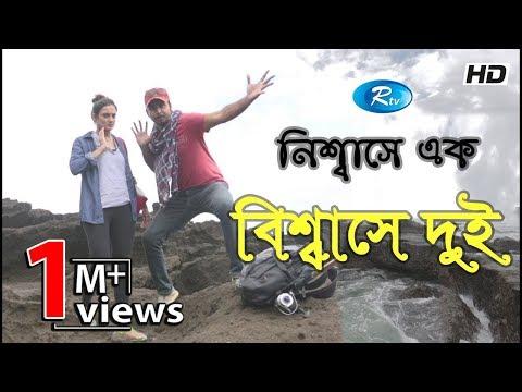 Nishshase Ek Bisshashe Dui | Afran Nisho | Aparna Ghosh | Bangla Drama 2018 | Rtv