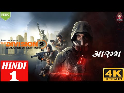 THE DIVISION 2 WARLORDS OF NEW YORK Walkthrough Gameplay Part 1 - Hindi - INTRO (DLC)