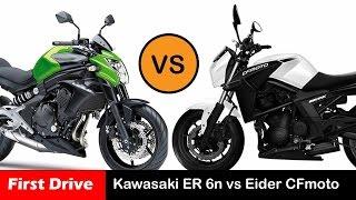 1. Kawasaki ER 6n vs Eider CFmoto 650NK ,Specs Compare |First Drive|