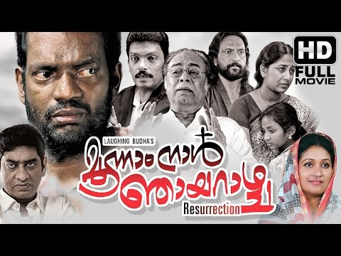 Moonnam Naal Njayarashcha Malayalam New Movie 2016  | New Release  Full HD Movie | Salim Kumar