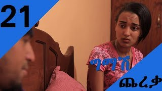 Gmash Chereka  | Episode 21 |Mekdi Production Latest Series Drama