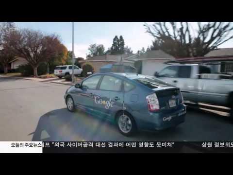 베벌리 힐스, 자율주행차 시범도시 신청 1.6.17 KBS America News