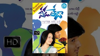 Veedu Theda (2011) - Full Length Telugu Film - Nikhil - Pooja Bose - Ali - M.S.Narayana