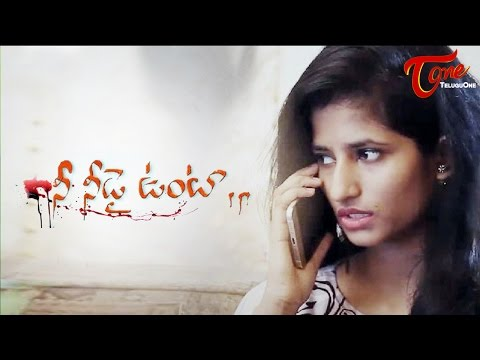 Nee Needai Vunta    Latest Telugu Short Film 2016    by Prasad Muppid    #TeluguShortFilms
