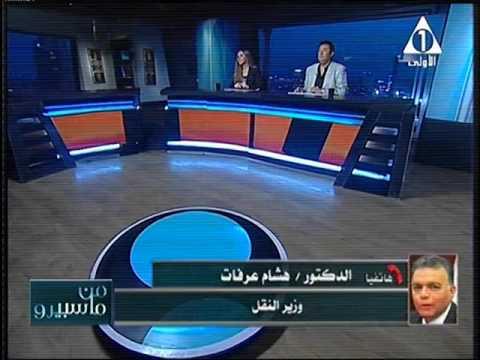 مداخله هاتفيه للدكتور هشام عرفات وزير النقل حول إحياء خط سكه حديد أبوطرطور