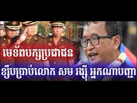 Cambodia News Today: RFI Radio France International Khmer Night Thursday 06/22/2017