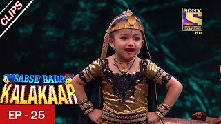 Sabse Bada Kalakar - सबसे बड़ा कलाकार - Episode 25 - 1st July, 2017