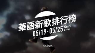 《KKBOX》華語新歌排行榜 2016 %e4%b8%ad%e5%9c%8b%e9%9f%b3%e6%a8%82%e8%a6%96%e9%a0%bb